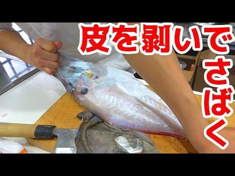 ウロコがないカッチカチの魚の皮を手で剥いで捌く!!