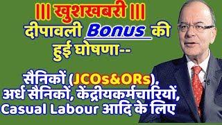 खुशखबरी- दीपावली Bonus की हुई घोषणा- सैनिकों (JCOs&ORs), अर्ध सैनिकों, केंद्रीयकर्मचारियों, के लिए