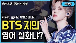 [BTS]방탄소년단 BTS 영어 대화의 기술(feat.…