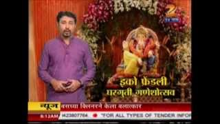 Zee 24 Tass Eco friendly Ganpati Competition - www.ecofriendlyganesh.com