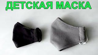 Детская и взрослая маска для лица легко и просто Шьем за 15 минут Мастер класс очень подробный