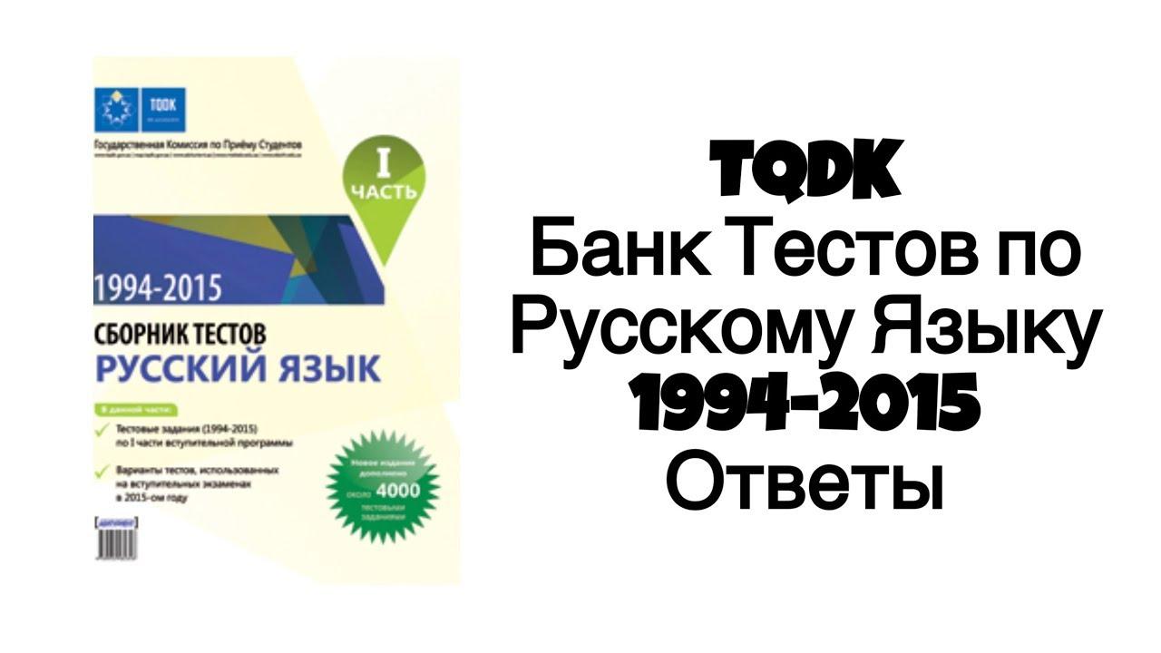 TQDK Банк Тестов по Русскому Языку 1994-2015 Ответы - YouTube