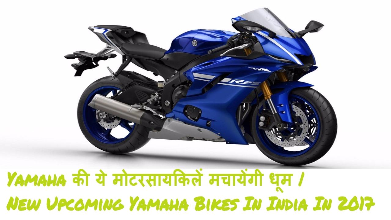 Yamaha new upcoming yamaha bikes in india in 2017