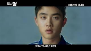 Брат | Hyeong | Трейлер #1  | 2016