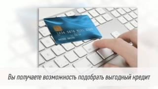 Взять кредит в Омске - оформление кредита онлайн, заявка на кредит в Омске