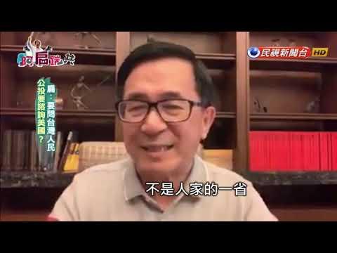 【阿扁踹共—公投要詢問美國? 扁:要問台灣人民】EP 71