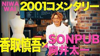 香取慎吾×SONPUB&向井太一【ニワワイコメンタリー】Now&Forever
