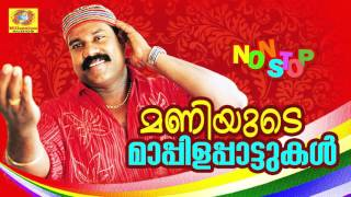 Maniyude Mappilapttukal | Non Stop Malayalam Songs | Kalabhavan Mani Hits Mappilapattu | Hit Songs