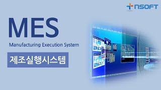 솔루션소개, Solution Introduction   #1. Mes System