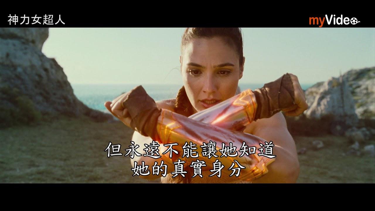 神力女超人|myVideo看電影
