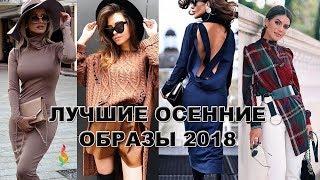 видео Модные тенденции: осень 2018, тренды, фото