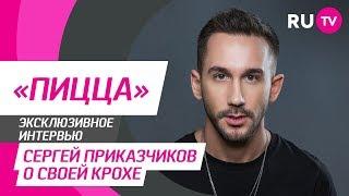 Стол Заказов. ПИЦЦА