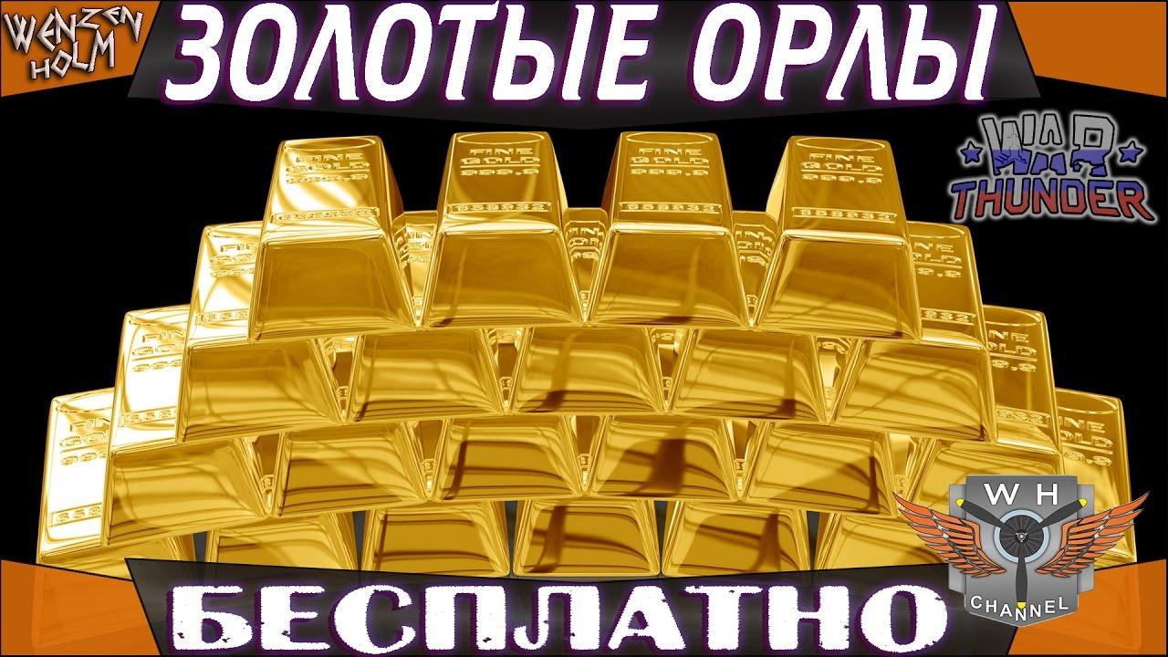 как подешевле купить золотые орлы в war thunder