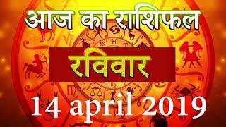 Aaj Ka Rashifal 14 april 2019   आज का राशिफल