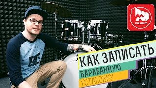 Запись барабанов, секреты звукозаписи