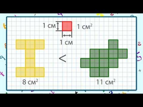Как найти квадратный сантиметр