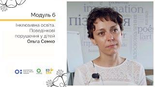 Інтерв'ю з Ольгою Семко (поведінковий аналітик, психолог). Онлайн-курс для вчителів початкової школи