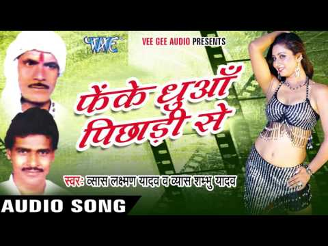 Vyas Laxman Yadav & Vyas Sambhu - Audio Jukebox - Bhojpuri  Songs 2016