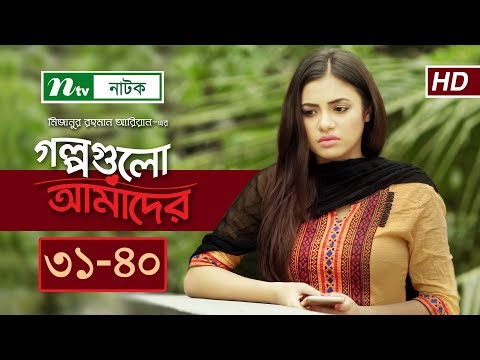 NTV Romantic Drama | Golpogulo Amader | EP 31-40 | Tasnuva Tisha | Apurba | Nadia Mim