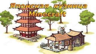 Как построить кузницу в minecraft (Япония)