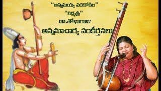 Adivo Alladiho annamayya keertana by Dr.Shobha Raju