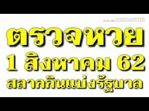 ตรวจหวยงวดที่ 1 สิงหาคม 62 ตรวจสลากกินแบ่งรัฐบาลเรียงเบอร์ งวด 1/08/62