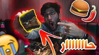 جربت أحر برقر في العالم!!!🔥😭🍔 ((بيغمى عليك من الحرارة))!!😱 World Hottest Burger