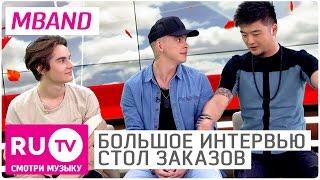 Mband - Большое Интервью Сентябрь. Стол заказов на RU.TV