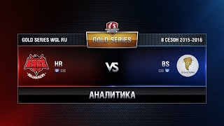 Аналитика HR vs BS Week 8 Match 2 WGL RU Season II 2015-2016. Gold Series Group Round