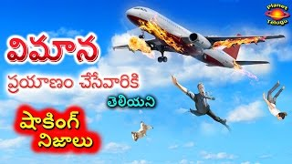 Scary Flight Secrets That Airlines DON'T Want You To Know, Revealed in Telugu by Planet Telugu