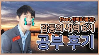 감동의 새벽 6시 공부 후기 (ft. 그 시각 아프리카TV 풍경)