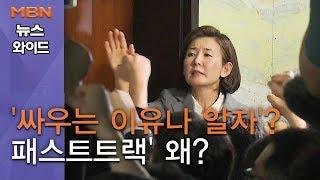 [백운기의 뉴스와이드] '싸우는 이유나 알자'?…최장 330일 '패스트트랙' 왜 초반부터?