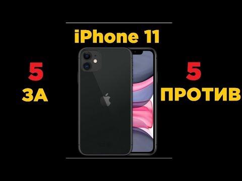 5 главных ПЛЮСОВ и МИНУСОВ IPhone 11