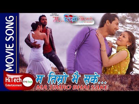 ma timro bhaisake song
