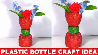 Empty Plastic Bottle Vase Making Craft | Plastic Bottle Craft Idea | Best Out of Waste Idea