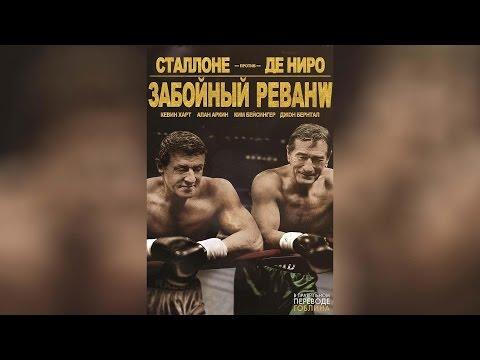 Забойный реванш (2013) - Русский Трейлер [HD]