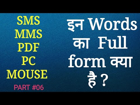 Full form of SMS, MMS, PDF, PC, MOUSE | Full Name Meaning