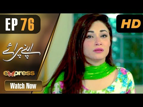 Pakistani Drama | Apnay Paraye - Episode 76 | Express Entertainment Dramas | Hiba Ali, Babar Khan