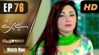 Pakistani Drama | Apnay Paraye - Episode 76 | Express Entertainment Dramas | Hiba Ali, Babar Khan