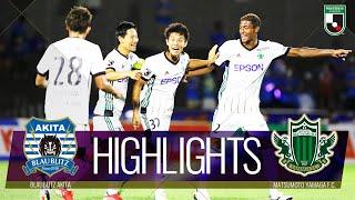ブラウブリッツ秋田vs松本山雅FC J2リーグ 第24節