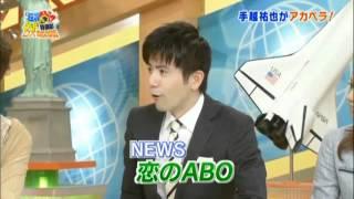 世界まるみえ 恋のABO ソロパートアカペラ.