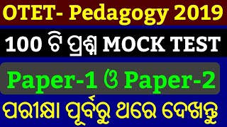 OTET 100 Pedagogy Mock Test- 1 !! OTET Exam Questions Answer 2019