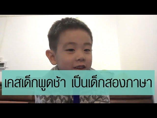น้องนภ 5 ขวบ เด็กสองภาษาที่โดนทักว่าเป็นเด็กพูดช้า