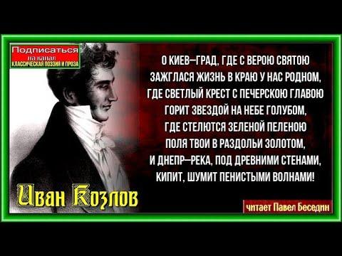 Киев Иван Козлов читает Павел Беседин