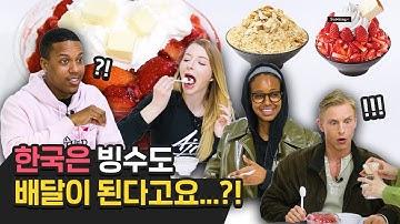외국인들이 처음으로 인절미, 딸기 설빙을 먹었을 때 반응?