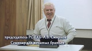 [GFC17] Алексей Смирнов - Семинар для женатых братьев