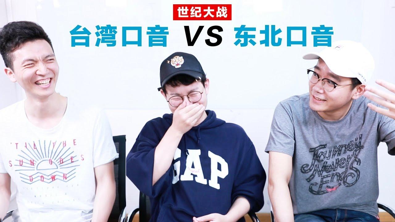 世纪大战: 台湾口音VS东北口音  Taiwan Mandarin Accent VS Northeastern Mandarin Accent