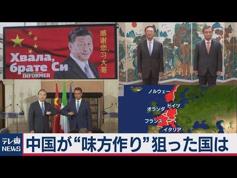 """2020/09/04 台湾「公式訪問」!中国に""""No!"""" …チェコ「本気」のワケは?【前編】(2020年9月4日)"""