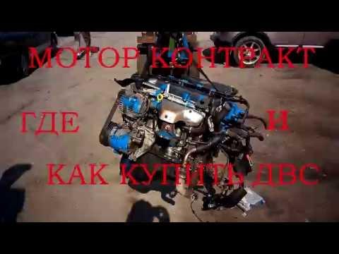 как купить двигатель бу японские контрактные моторы купить двс