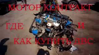 видео контрактный двигатель бу